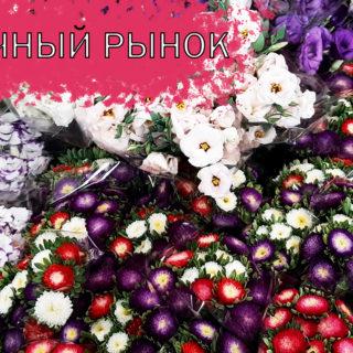 Цветочный рынок в августе. Цены на цветы упали.